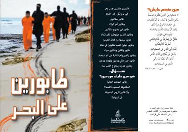 Arabic tract (outside)