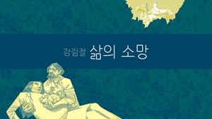 강림절 : 삶의 소망