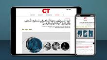 CT بالعربية