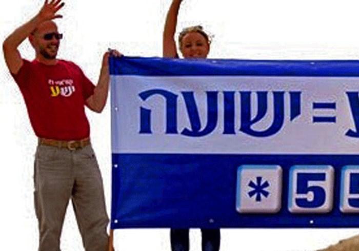 Israel Orders Deportation of Jews for Jesus Missionary