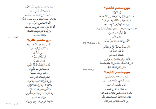 Arabic tract (inside)