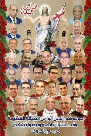 A card commemorating the Tanta martyrs