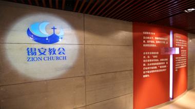 Zion Church in Beijing