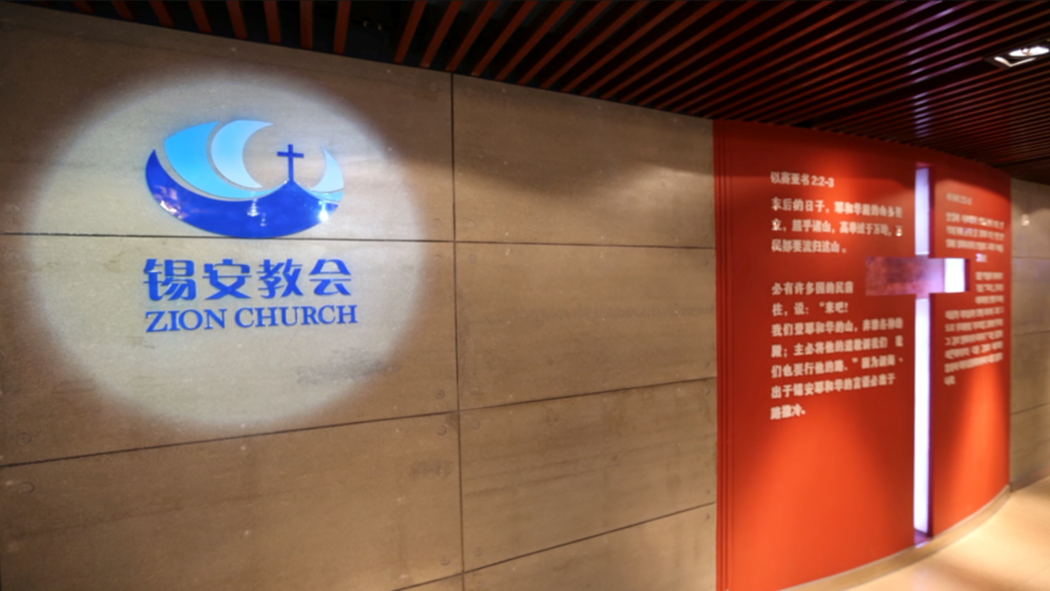 China Bans Zion, Beijing's Biggest House Church...... | News ... on house inside a china, homes in china, small apartment designs in china,